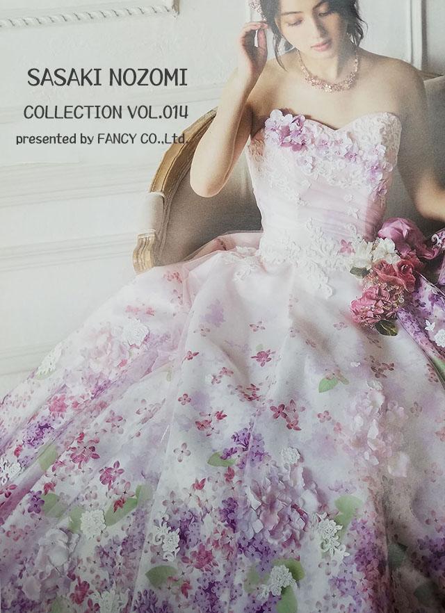 佐々木希さん着用ドレス